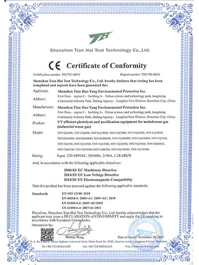 UV高效光解净化设备证书