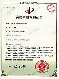 烟气光解净化式抽油烟机专利证书