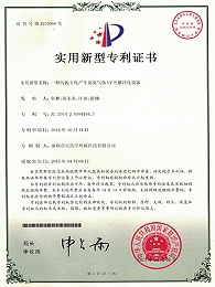 污泥干化产生恶臭气体处理实用新型专利