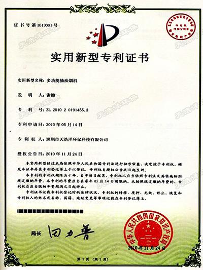 20100514多功能抽油烟机专利证书