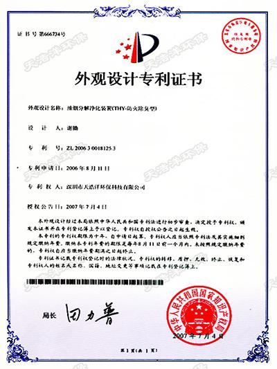 20060811油烟分解净化装置外观专利证书