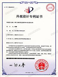 烟气分解净化装置外观专利证书