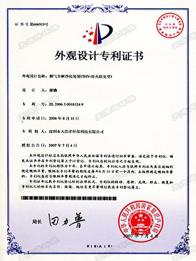 20060812烟气分解净化装置外观专利证书