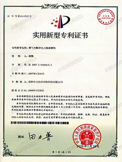 20070131烟气光解净化式抽油烟机专利证书