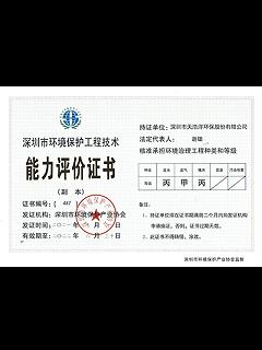 环境保护工程技术资格证书