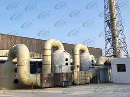 济南云水腾跃环保科技有限公司危废废气处理工程