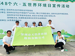 """天浩洋参与6.5世界环境日""""美丽中国 我是行动者"""""""