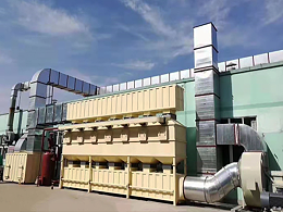 甲苯废气处理装置