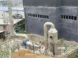广西凤山县帝一食品有限公司鸡屠宰场臭气处理工程