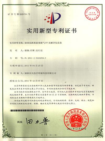 天浩洋-油田高浓度恶臭废气处理实用新型专利