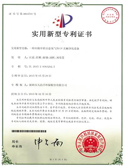 天浩洋-垃圾中转站恶臭气体处理实用新型专利