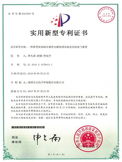天浩洋-新型臭氧联合紫外光解处理高浓度有机废气装置实用新型专利