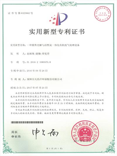 天浩洋-紫外光解与活性炭一体化废气处理设备实用新型专利