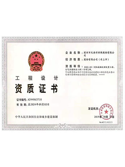 天浩洋工程设计资质证书(乙级)