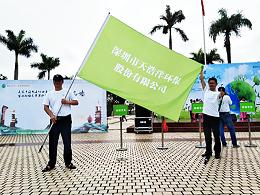 天浩洋参与美丽中国,我是行动者