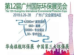 天浩洋参加第12届广州国际环保展会