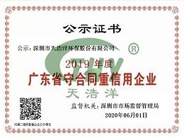 """天浩洋荣获广东省""""守合同重信用企业""""荣誉称号"""
